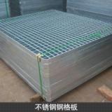 供应不锈钢钢格板不锈钢格栅板 防腐耐潮齿形防滑钢格板