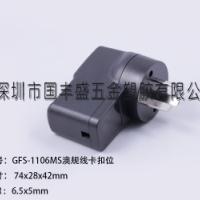 供应用于塑胶外壳的388澳规充电器外壳