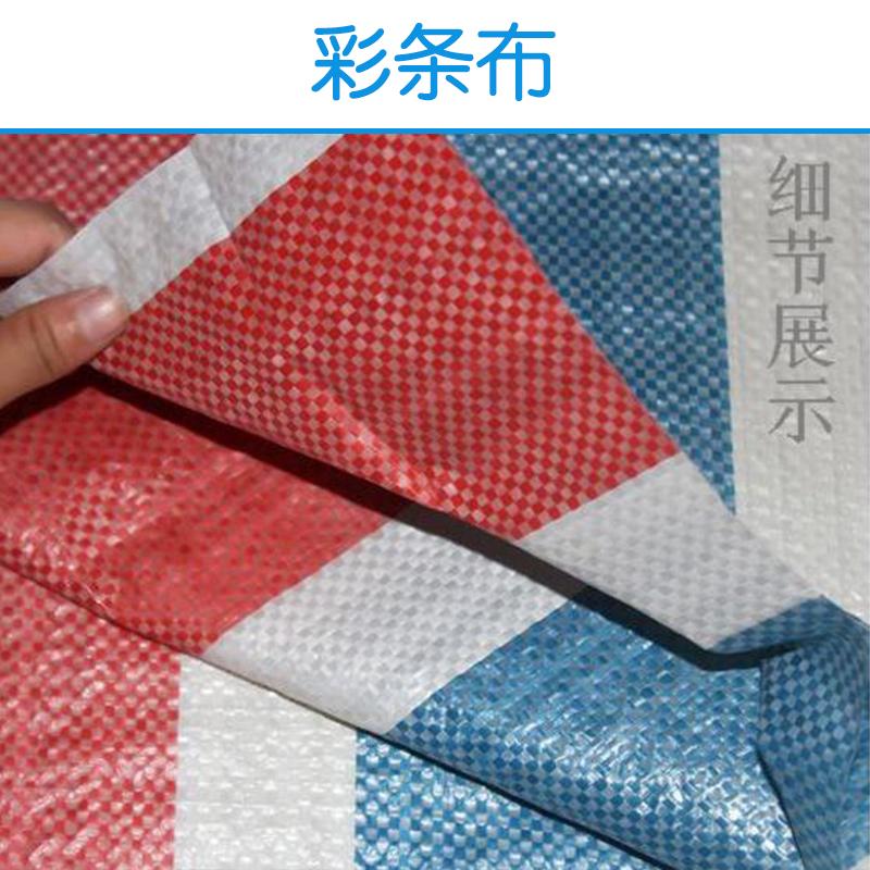 供应彩条布批发 彩条布 防水 彩条布生产 彩条布厂家批发