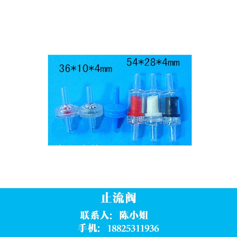 供应用于水族配件的气泵单向阀,中山气泵单向阀批发商,中山气泵单向阀生产厂家