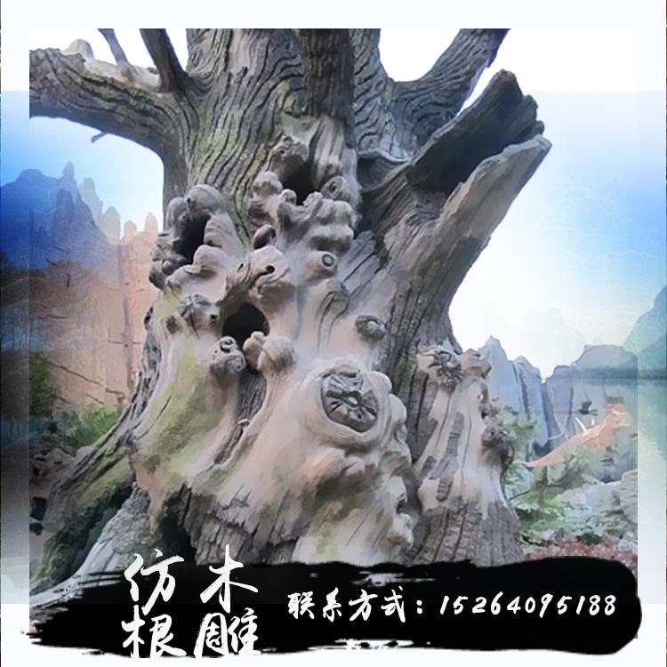 供应厂家直销生产定制园林景观根雕工艺仿木根雕