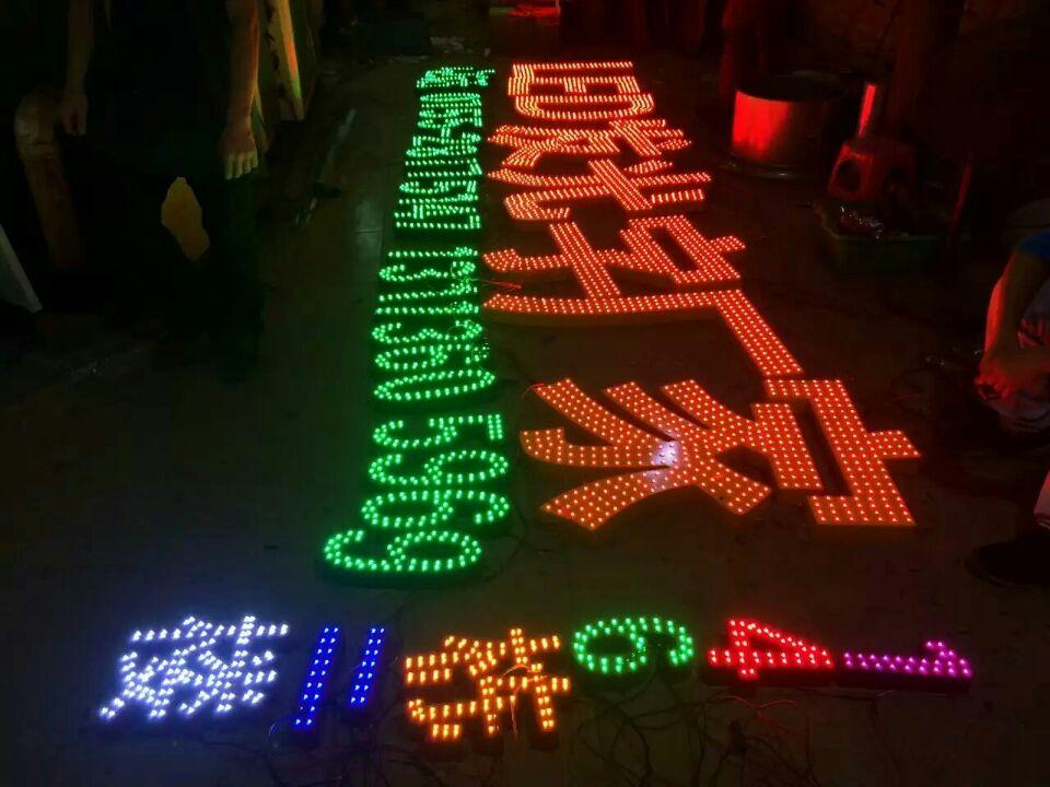 新荣鑫LED发光字,LED发光字加工定制,LED发光字制作价格,深圳LED发光字