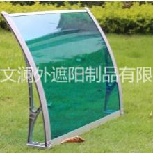供应定制阳光雨棚阳光雨棚雨篷遮阳遮阳光雨棚雨篷遮阳遮雨棚透明PC耐力板图片