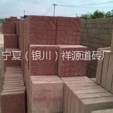 供应宁夏(银川)祥源道砖厂-定做产品