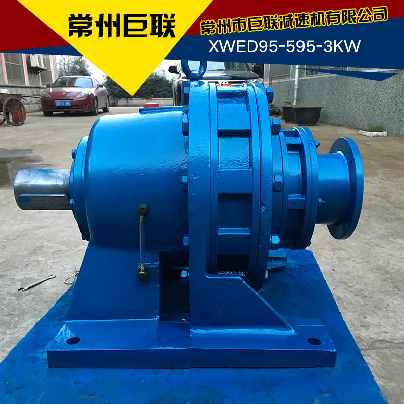 供应XWED95-595-3KW卧式双极摆线针轮减速机