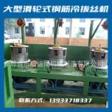 供应大型滑轮式钢筋冷拔丝机,钢筋水箱