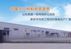 泰安方硕工程材料有限公司简介