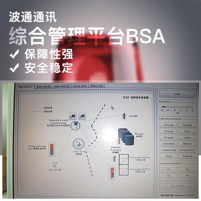 内部通讯系统,北京内部通讯系统,内部通讯系统厂家直销