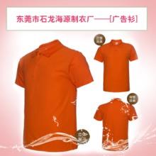 供应东莞哪里有定做广告衫,东莞广告衫批发价格,东莞广告衫定做厂家图片