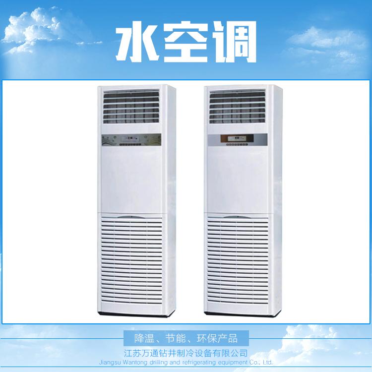 供应厂家直销水空调,各种水空调