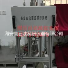 供应围压自动跟踪系统、全自动环压跟踪泵、围压自动跟踪系统生产厂家、围压跟踪系统规格型号批发
