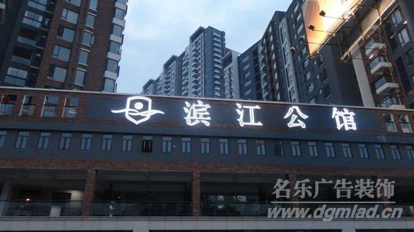 供应东莞茶山公司楼顶发光字制作厂家、设计、报价、加工、工艺