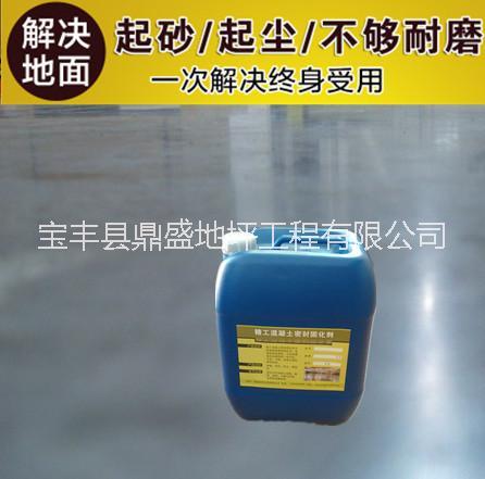 供应水泥地板起灰处理剂 路面翻砂处理剂