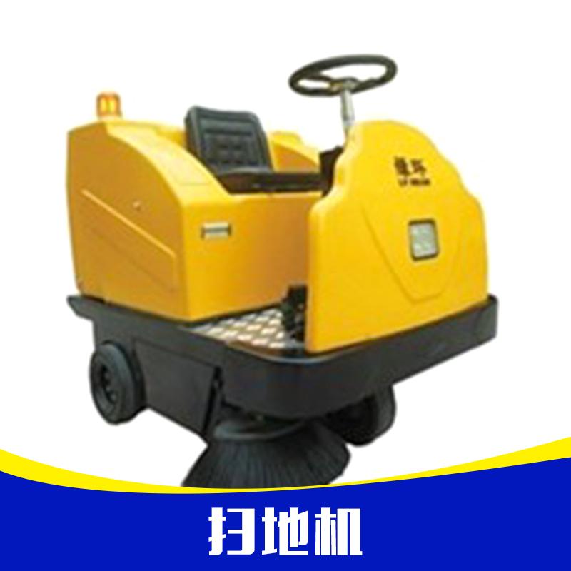 供应扫地机 电动扫地机批发 自动扫地机供应 智能扫地机报价