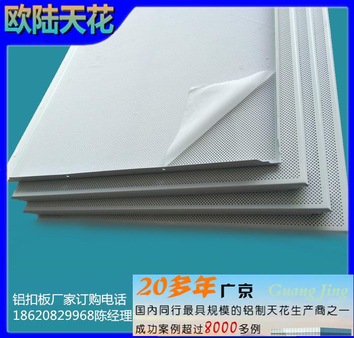 吊顶材料铝扣板|微孔铝扣板|平面铝扣板|各规格铝扣板订做