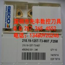 供应原装山高刀片218.19-125T-T3-M07 F25M大量现货图片