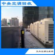 供应高价回收二手空调 中山回收二手空调 废旧二手空调设备报价 中央空调回收