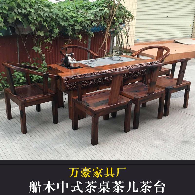 供应船木茶台螺旋孔大龙骨沉船木茶几|泡茶桌老船木茶桌椅组合实木家具