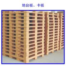 供应地台板、卡板产品 木质材料供应 地台板批发 卡板报价