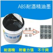 ABS高耐酒精油墨图片