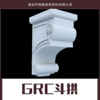 供应GRC斗拱 GRC檐线斗拱 GRC欧式水泥斗拱 GRC斗拱厂家直销