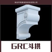 供应GRC斗拱 GRC檐线斗拱 GRC欧式水泥斗拱 GRC斗拱厂家直销批发
