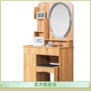 实木梳妆台图片