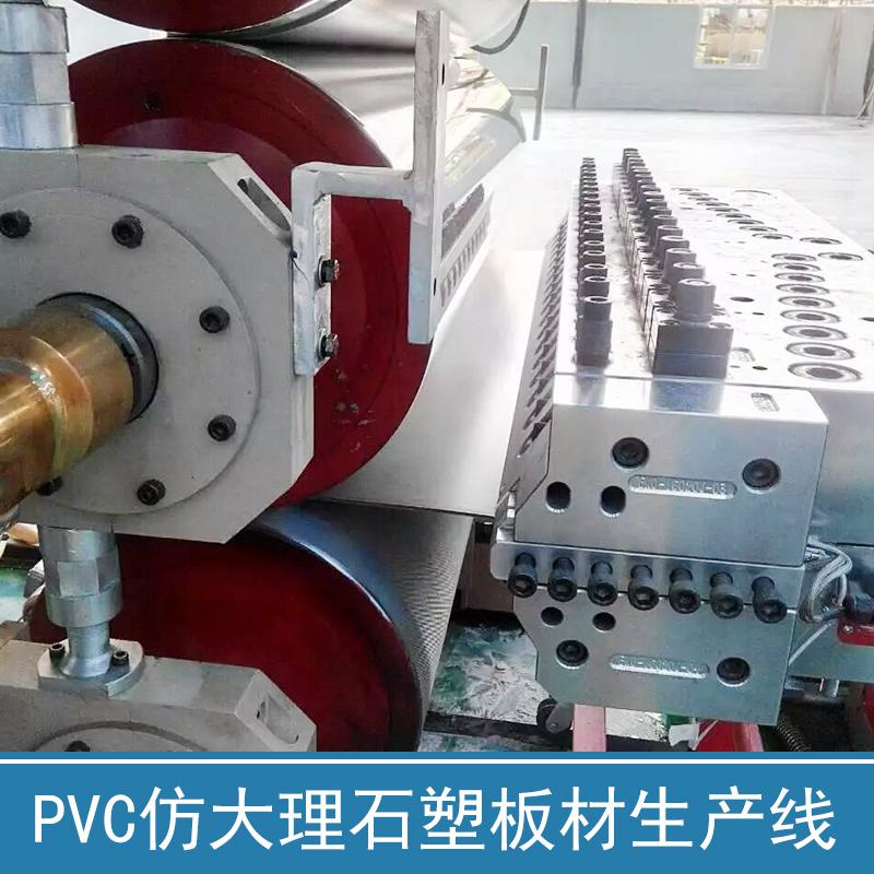 供应PVC仿大理石塑板材生产线 青岛PVC仿大理石塑板材生产线