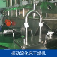 振动流化床干燥机供应商图片