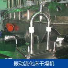 供应振动流化床干燥机供应商 振动流化床干燥机报价 振动流化床干燥机厂家图片