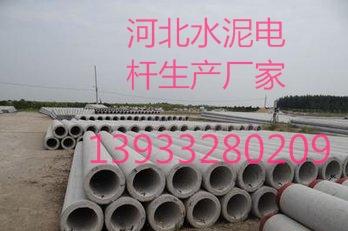 供应河北新农村建设水泥杆 水泥电杆厂国标电杆,水泥电杆,水泥电线杆,河北水泥电杆,电杆价格