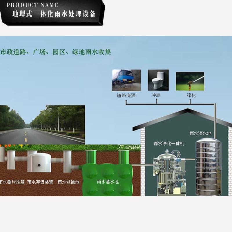 青岛青天环境工程供应地埋式一体化雨水处理设备、雨水处理及回用系统