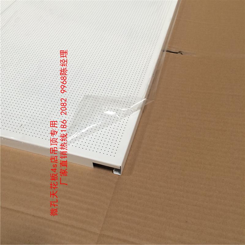 供应4s微孔吊顶天花板 4s店微孔吊顶天花板 传褀4s微孔吊顶天花板报价