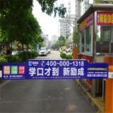 供应广州道闸广告发布,广州一亮广告公司