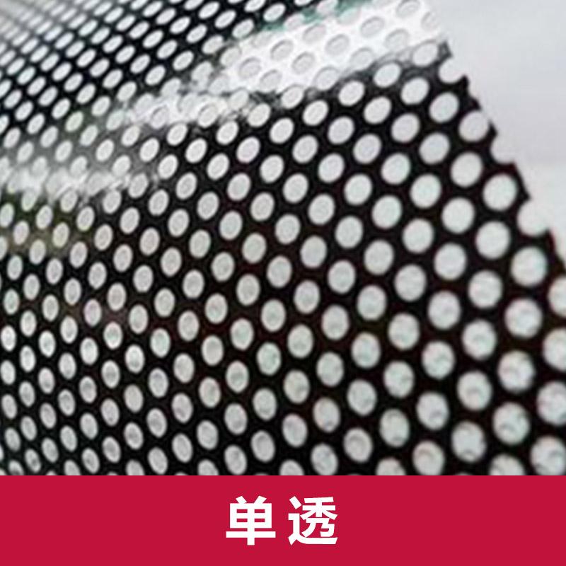 上海黑色网格布厂家批发 上海黑底喷绘布 上海可移背胶透明片