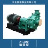 供应ZGB型渣浆泵 ZGB型渣浆泵 砂浆吸砂高耐磨矿山主用泵