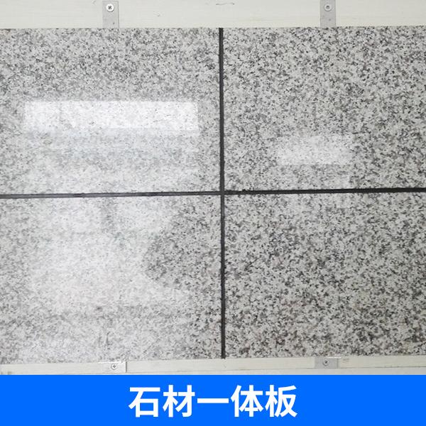 防火保温外墙一体板供应商 超薄石材复合板|保温装饰一体板厂家