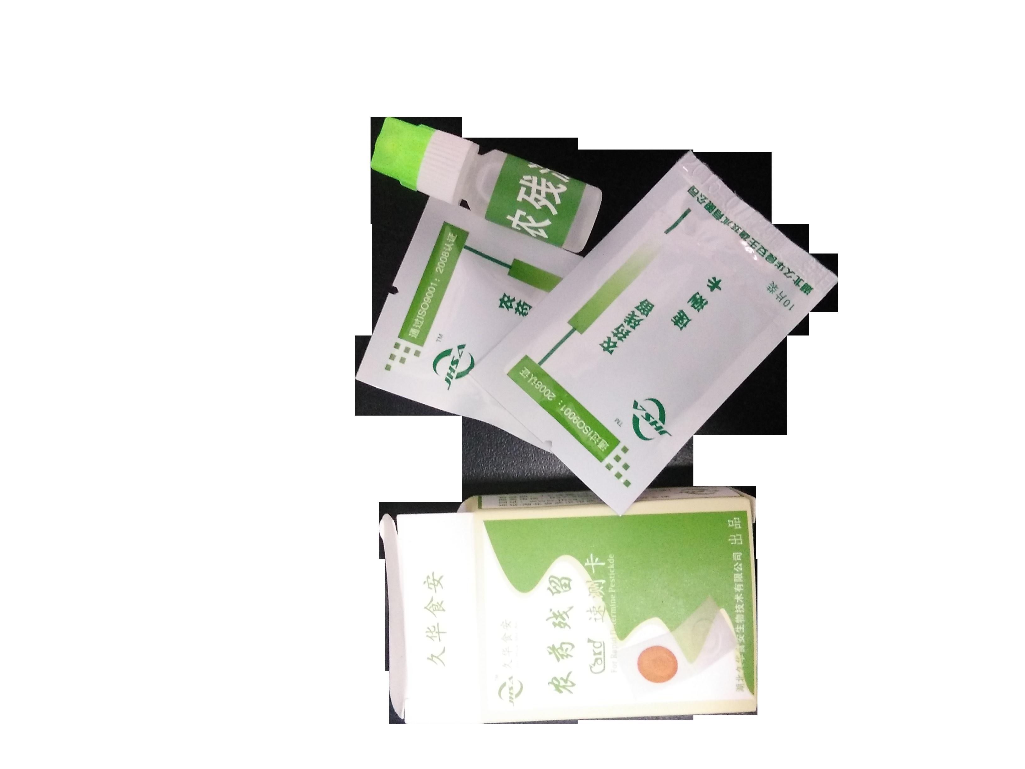 久华食安农药残留速测卡供应商 久华食安农药残留速测卡为您的食品