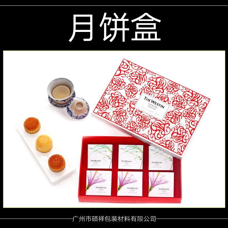 供应硕祥月饼盒 月饼盒供应 食品包装盒批发 月饼盒订做