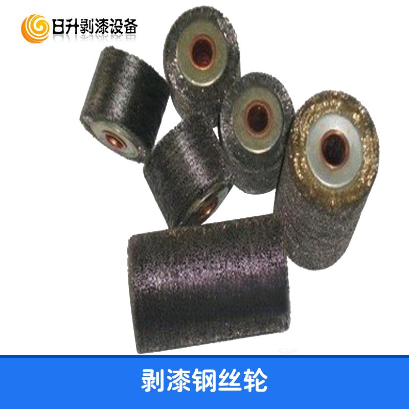 供应剥漆钢丝轮厂家脱漆钢丝轮  磨漆钢丝轮 去漆钢丝轮 剥漆钢丝轮 砂线钢丝轮 钢丝滚筒刷 钢丝轮 钢丝刷 脱漆砂轮