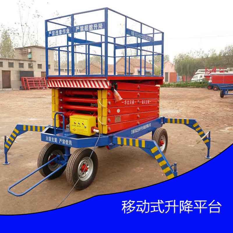 10米移动式升降平台 10米移动式升降平台厂家