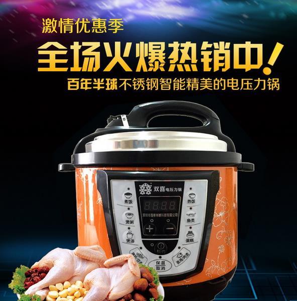 双喜电压力锅厂家_双喜电压力锅供应商
