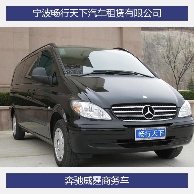 宁波包车租车/商务车/中巴车/大巴车/