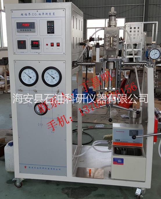 供应超临界CO2相平衡实验装置/海安石油科研仪器