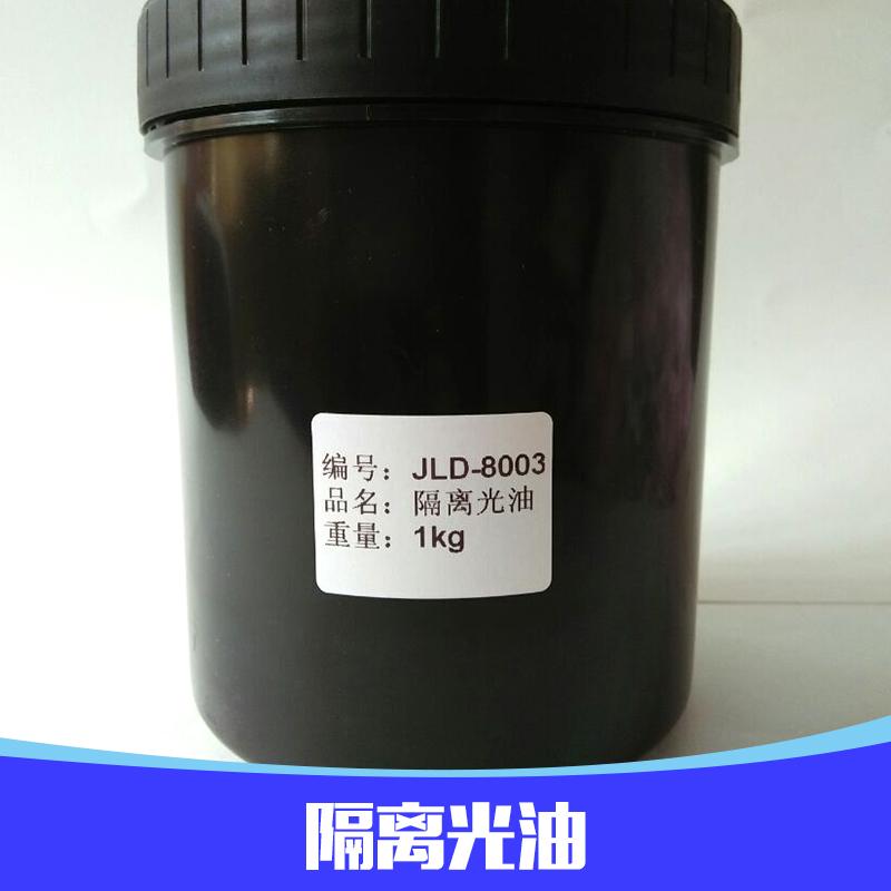 山东隔离光油价格 隔离金油 水转印光油 UV油墨 |水性UV丝印光油 高透明光油