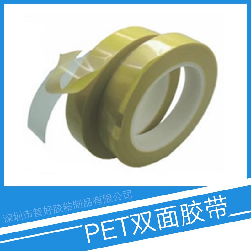 供应PET双面胶带 棉纸双面胶带 耐高温双面胶 pet透明双面胶