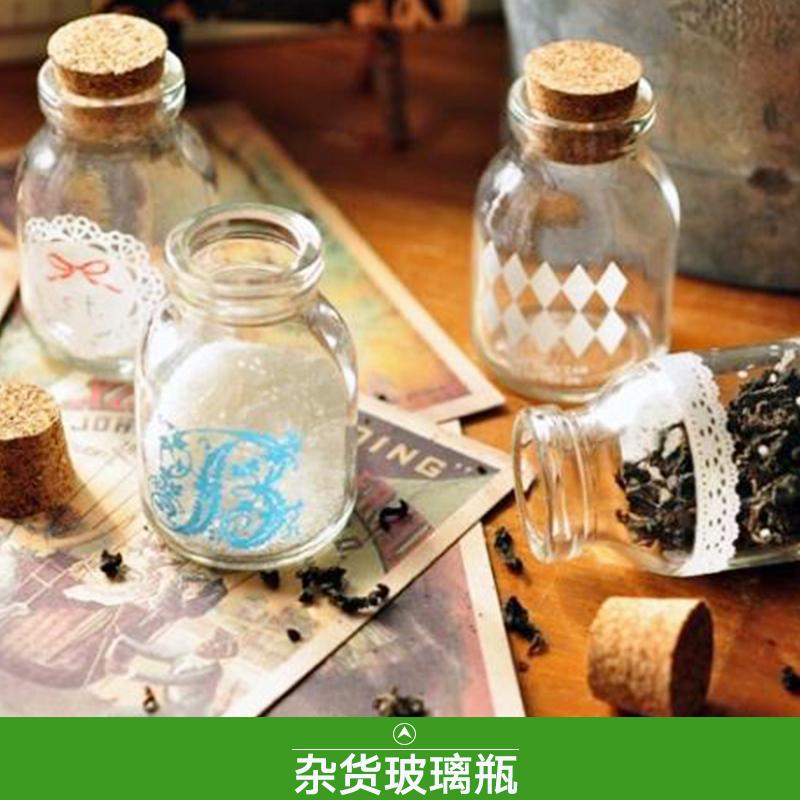 徐州三江玻璃制品供应杂货玻璃瓶、玻璃包装瓶瓶 透明圆形玻璃瓶