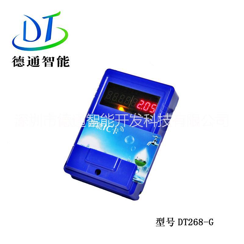供应DT268分体式控水器,刷卡机