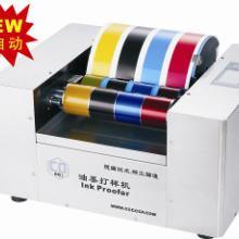 供应优质印刷适性仪CP225-A油墨展墨仪