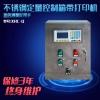 供应不锈钢定量控制箱带打印机 定量控制柜批发 定量控制机箱价格